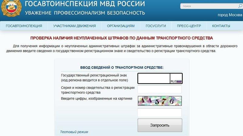 Проверка административного штрафа МВД: сайт ГИБДД