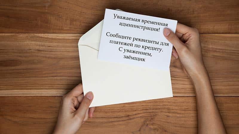 Просьбу с указанием новых реквизитов оплаты счетов вы можете отправить заказным письмом