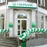 Безработные: берем кредит в Сбербанке