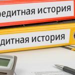 Кредит без регистрации