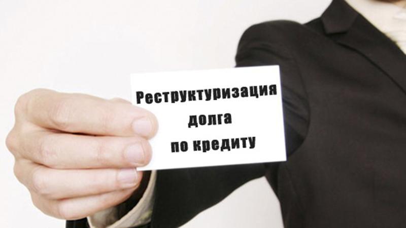 Реструктуризация займа
