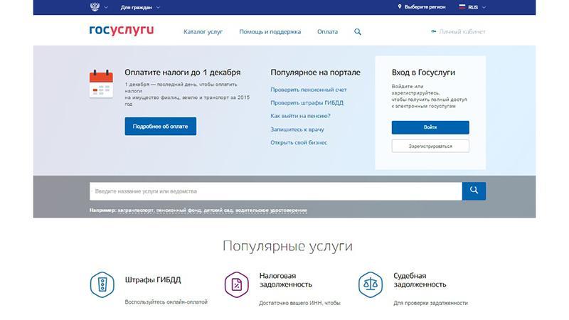 """Задолженность по транспортному налогу по фамилии: сайт """"Госуслуги"""""""