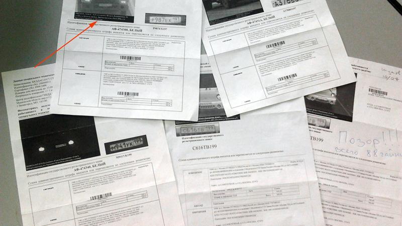 Штрафы ГИБДД: определение и сроки оплаты