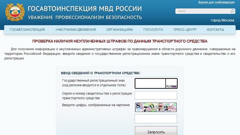 ГИББД: узнать задолженность и штрафы по номеру машины на сайте