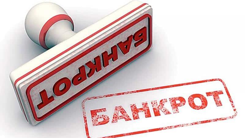 Что означает и что грозит должнику по кредитам ст. 46 ч. 1 п. 4