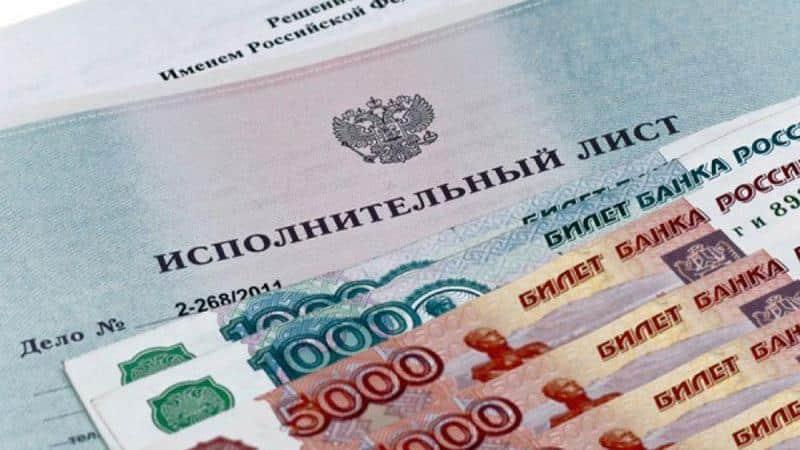 Статья 46 часть 1 пункт 4: что значит и чем грозит должнику