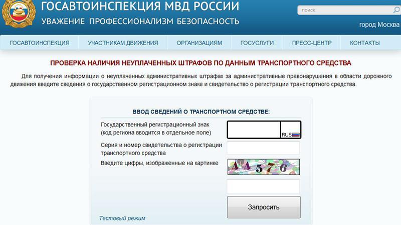 Официальный сайт ГИБДД: узнаем задолженность по штрафам