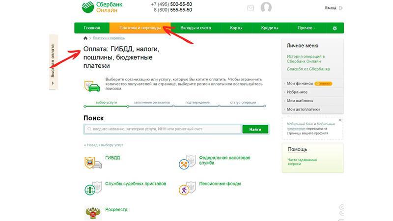Как проверить задолженность по штрафам ГИБДД онлайн
