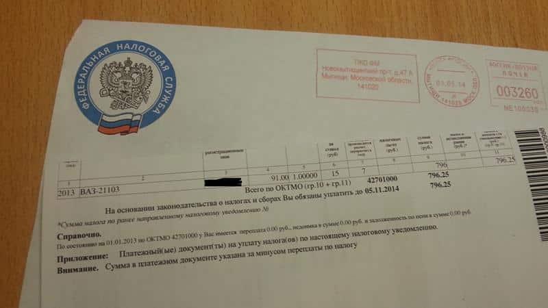 Задолженность на налог на автомобиль