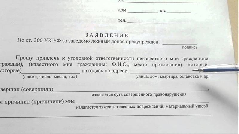 Образец заявления в полицию на коллекторов