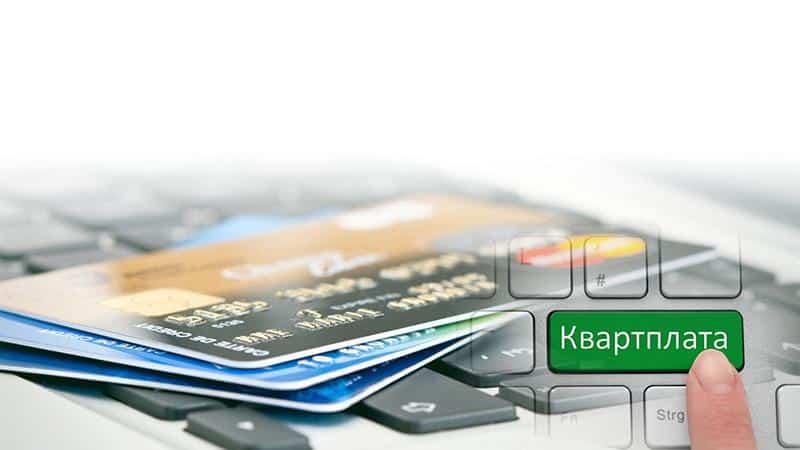 Как проверить задолженность по ЖКХ онлайн по фамилии