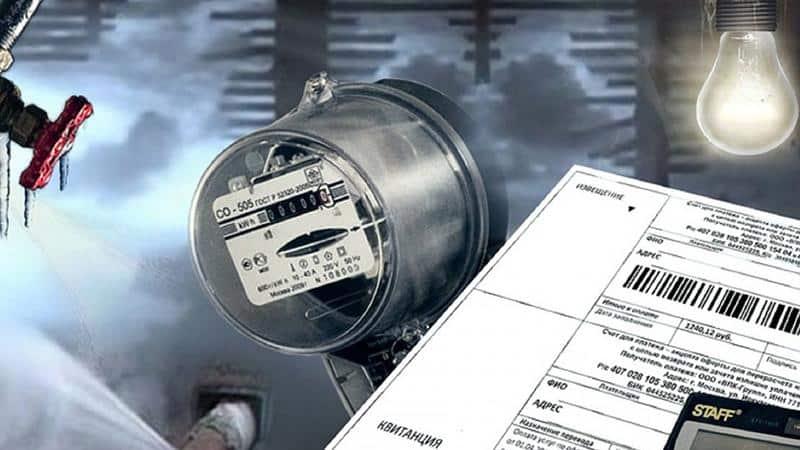 Можно ли узнать задолженность по адресу за электроэнергию