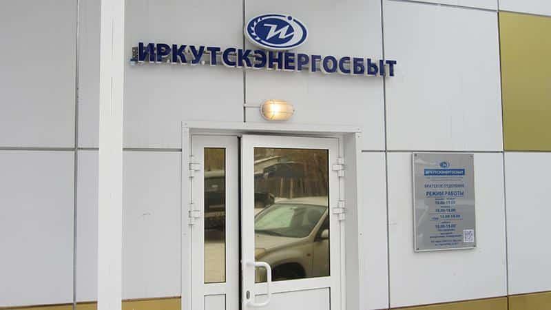 Изображение - Задолженность за свет узнать сумму долга по адресу или через интернет kak-uznat-zadolzhennost-po-elektroenergii-po-adresu6