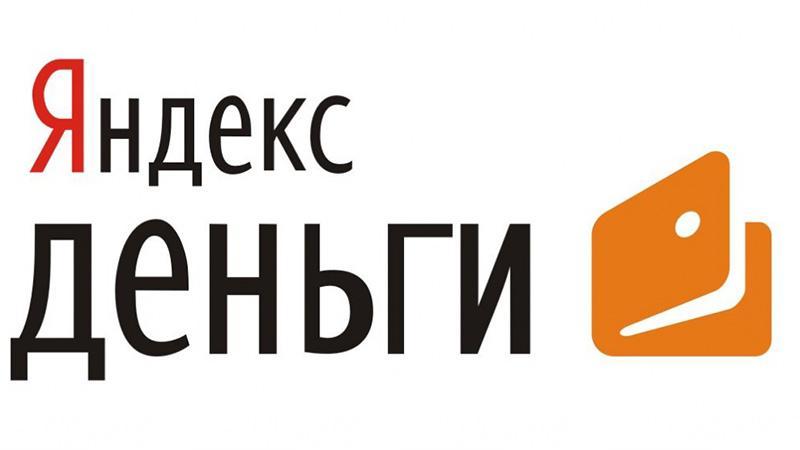 Яндекс.Деньги: выясняем задолженность за газ по лицевому счету