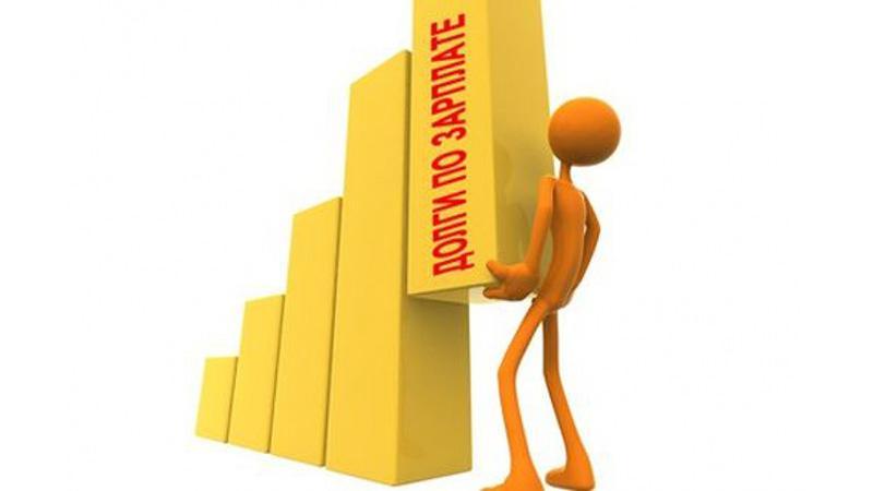 Как считать срок исковой давности по кредиторской задолженности перед персоналом