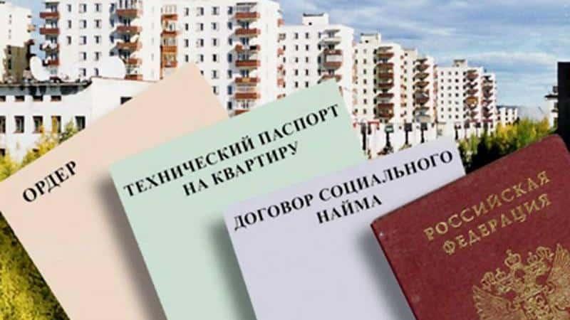 Документы для приватизации квартиры с долгами ЖКХ