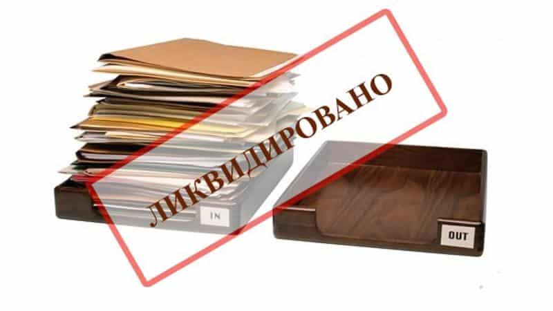 Можно ли списать кредиторскую задолженность, если кредитор ликвидирован