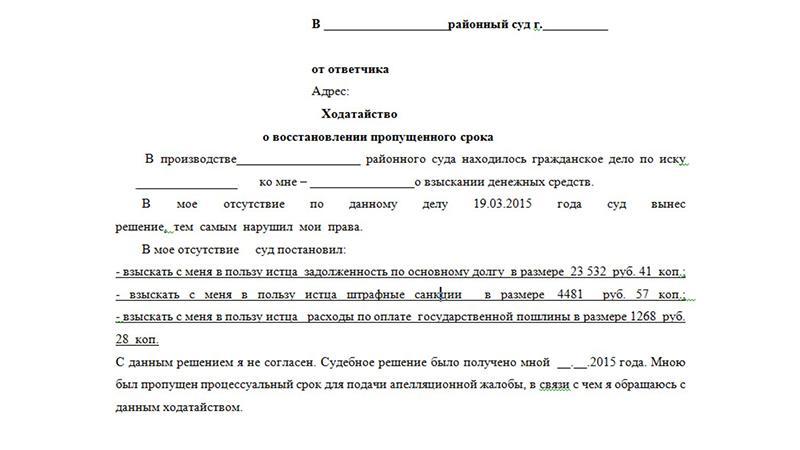 Образец заявление на оспаривание судебного приказа о взыскании долгов по коммунальным платежам