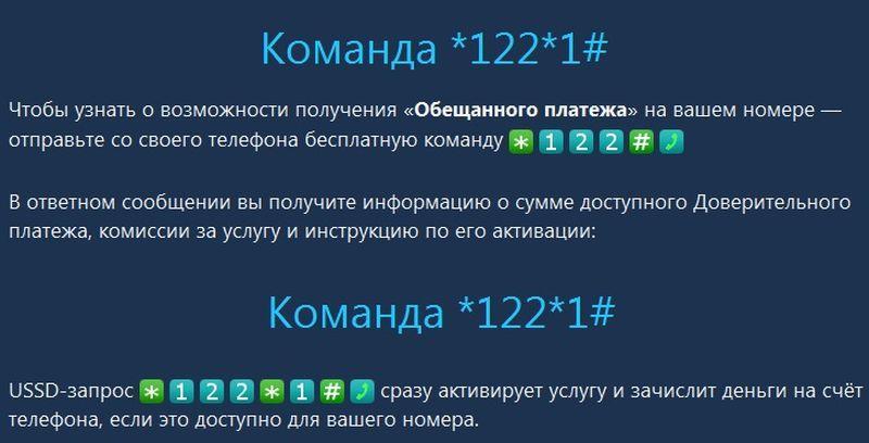 как взять в долг на мтс 100 рублей на телефон номер