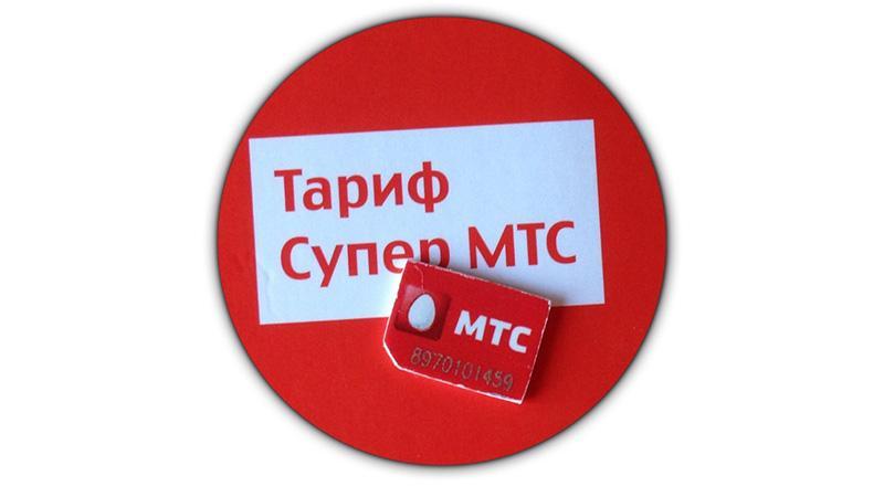 Способы взять деньги в долг на МТС Россия в Крыму