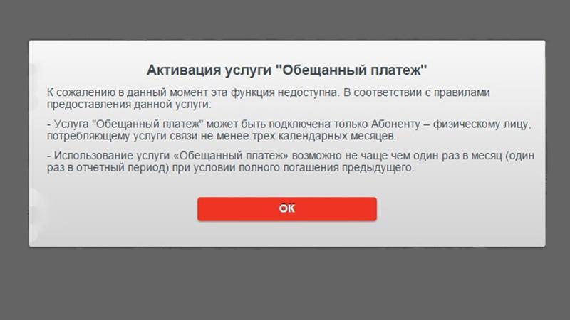 Правила, как взять деньги в долг в МТС Россия в Крыму