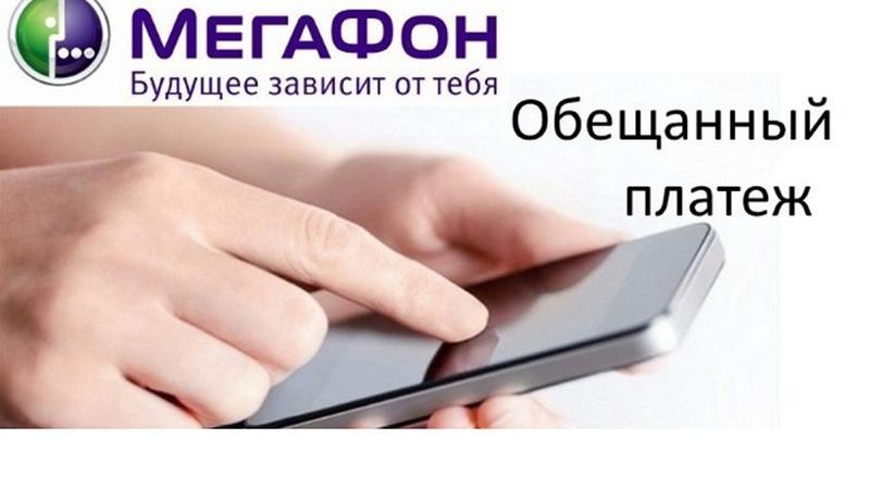 Как взять в долг в Мегафоне 50 рублей