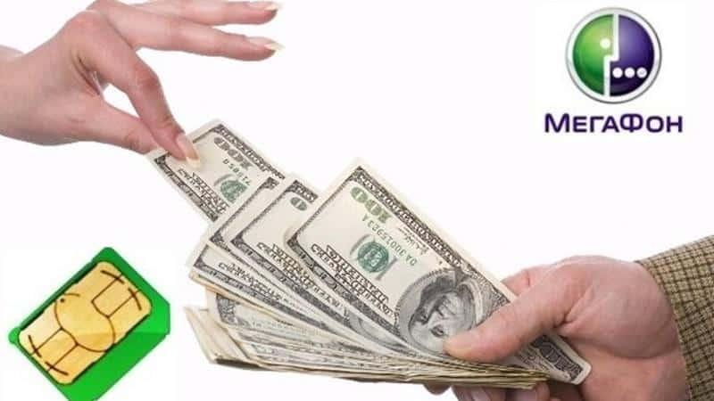 Как пополнить счет в долг на Мегафоне