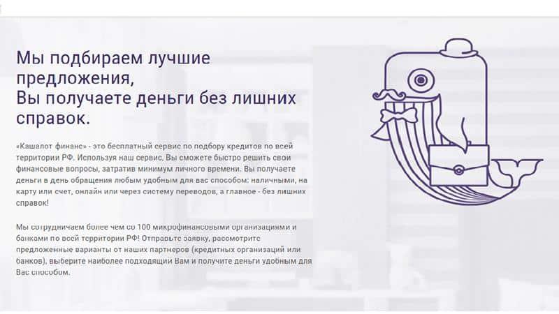 Кашалот Финанс: 1000 рублей в долг на киви кошелек срочно без паспорта