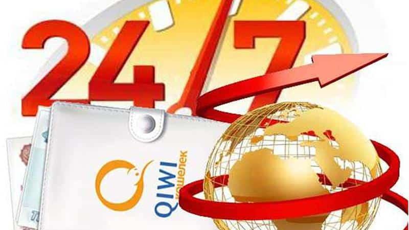 Киви деньги в долг на qiwi кошелек: быстро и без паспорта 300, 1000 р