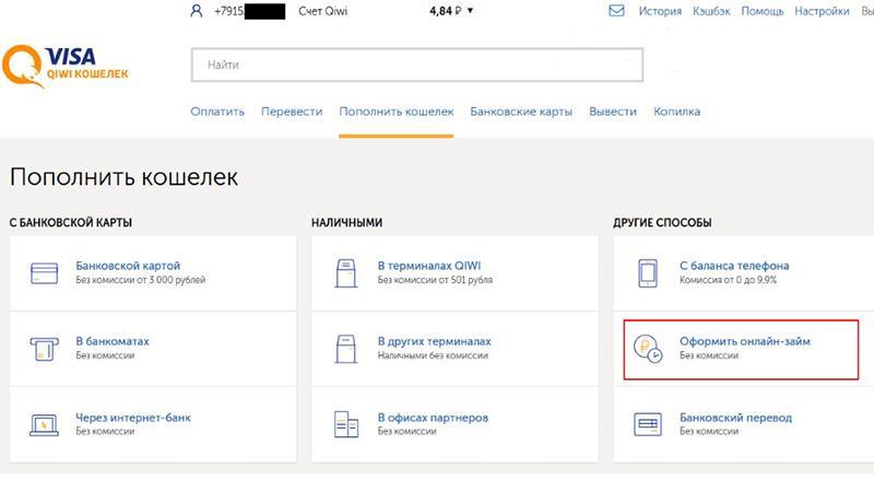 Займ 300 рублей на киви кошелек ооо мкк вологда