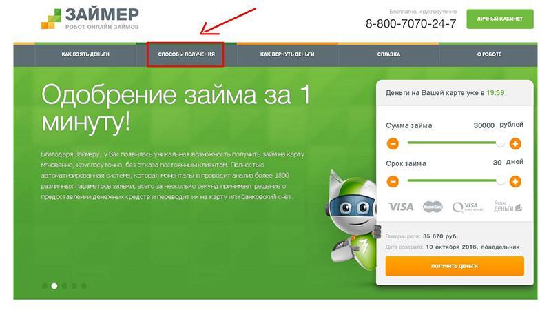 Займер: 500 рублей в долг на киви кошелек