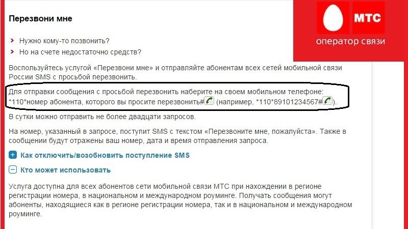 """МТС Россия: """"Возможности на нуле"""", нюансы"""