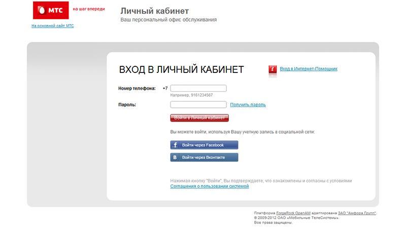 Оплата задолженности в МТС по номеру лицевого счета через интернет