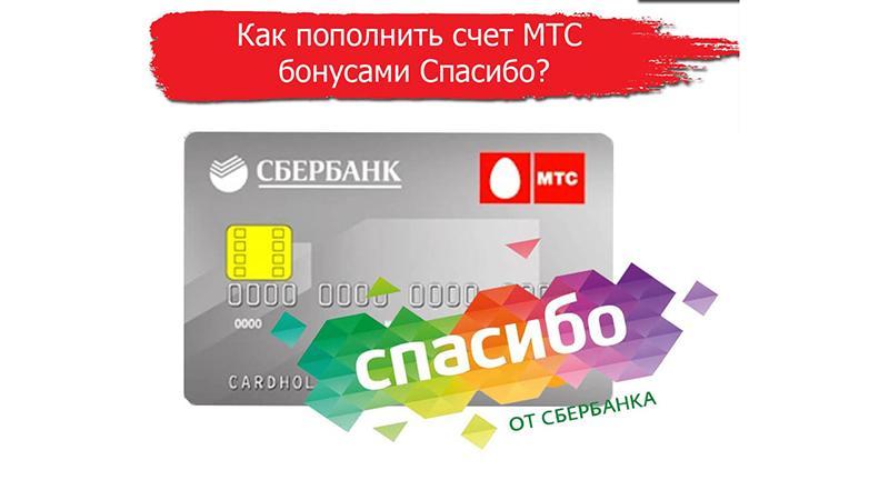 МТС: оплатить задолженность по лицевому счету через Сбербанк Онлайн