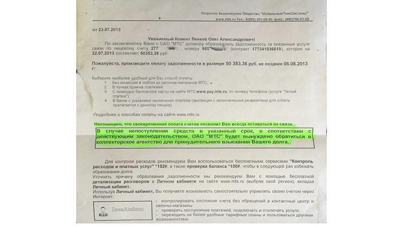 Письмо о задолженности МТС: содержание уведомления