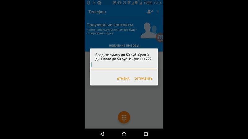 50 рублей на телефон (номер при минусе)