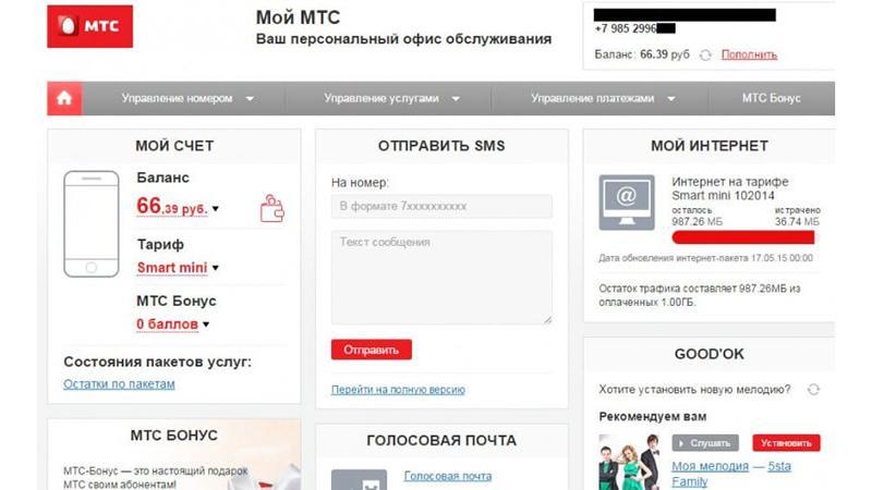 Как узнать задолженность МТС в интернете