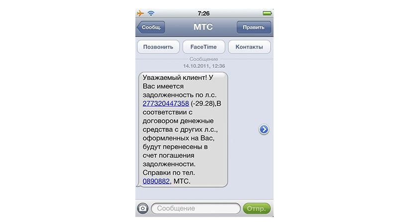 СМС от МТС о задолженности по лицевому счету