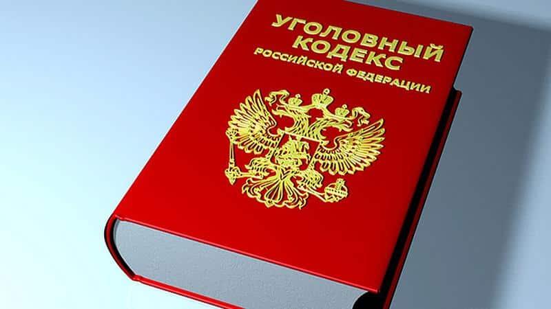 Ст. 177 УК РФ при задолженности по кредиту