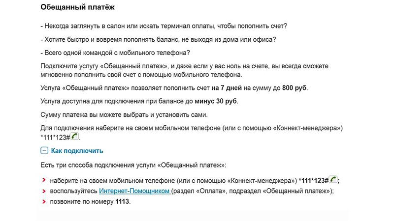Взять деньги в долг мтс украина