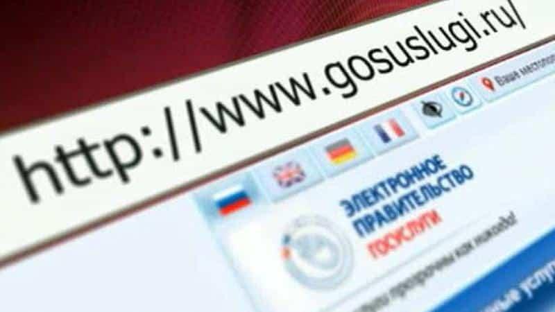 """""""Госуслуги"""": как найти базу данных должников по алиментам России"""