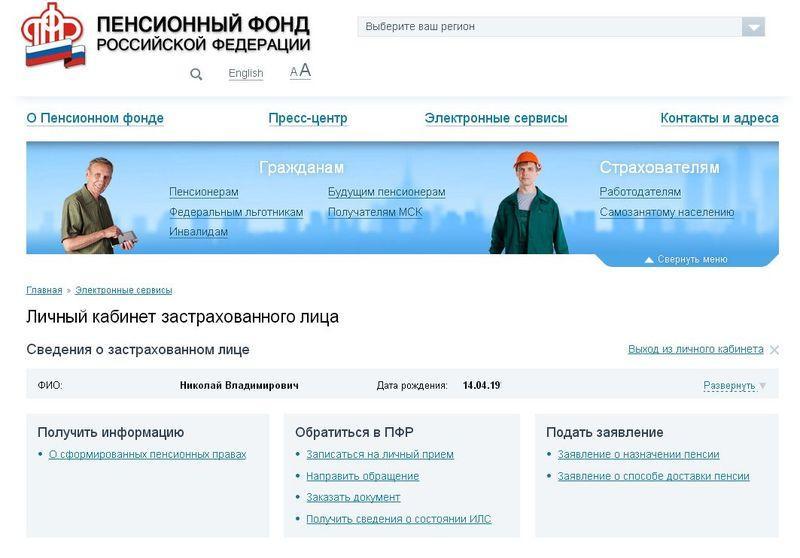 проверить задолженность в пенсионный фонд онлайн по ип
