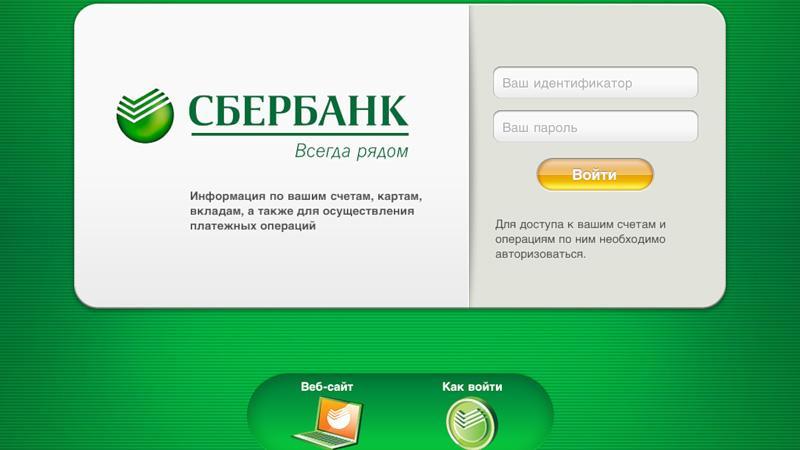 задолженность по кредитной карте сбербанка онлайн