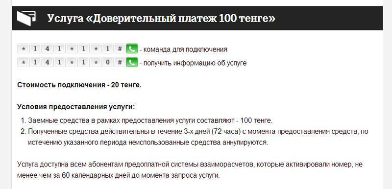 как взять в долг на теле2 в казахстане