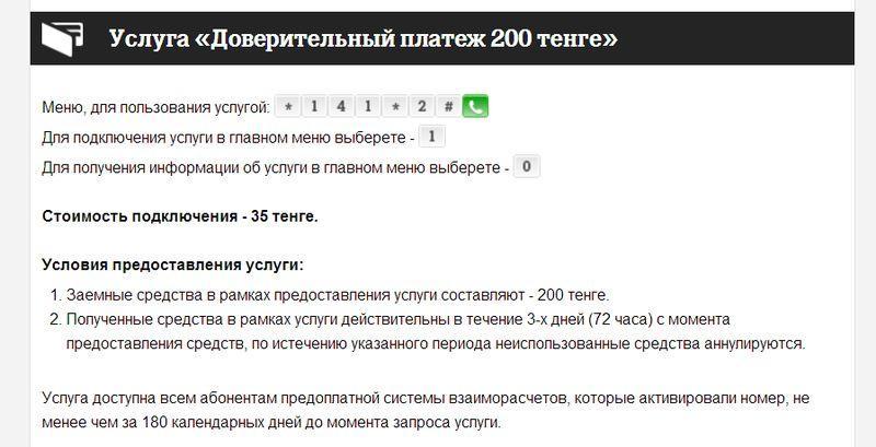 как брать в долг на теле2 в казахстане на телефон