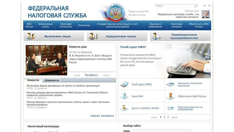 Где проверить задолженность по налогам и штрафам: сайт ФНС