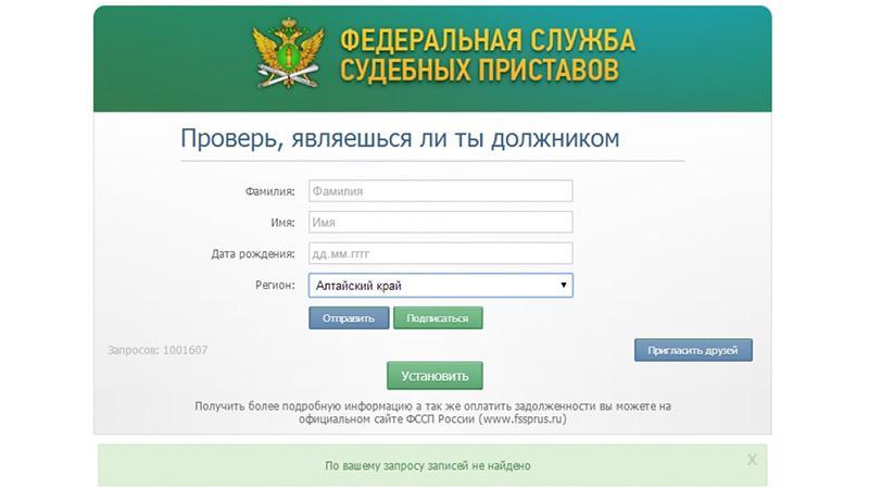 Служба судебных приставов узнать задолженность по фамилии москва бесплатно тем менее