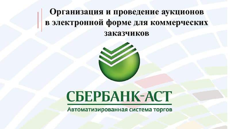 Электронная торговая площадка Сбербанк: продажа имущества должников