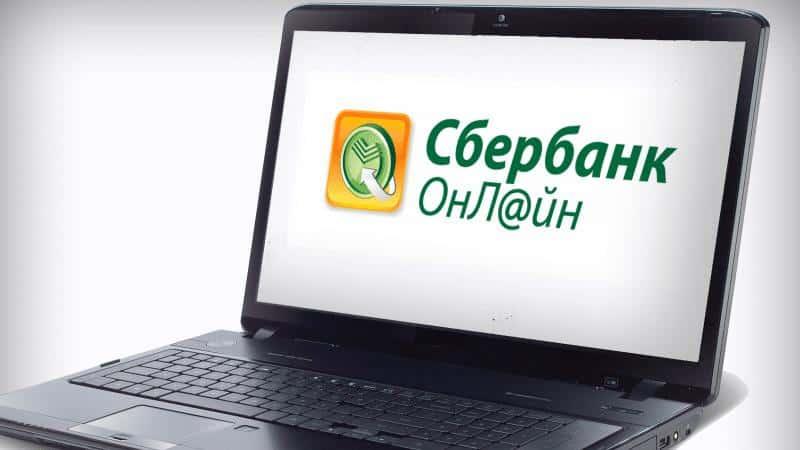 """Как проверить задолженность по кредиту по фамилии: """"Сбербанк-Онлайн"""""""