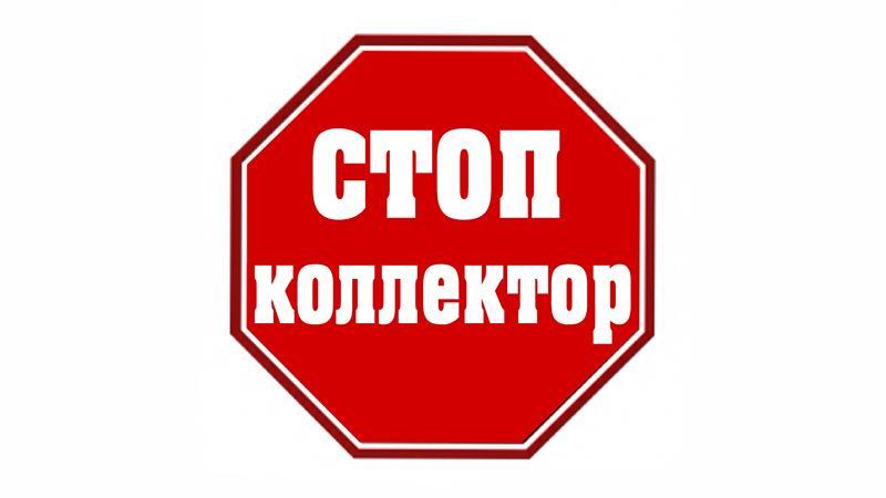 """Стоп коллектор"": антиколлектор"